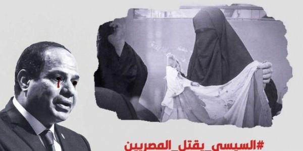 السيسي يقتل المصريين