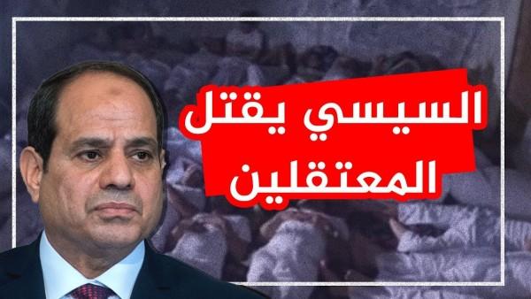 السيسي يقتل المعتقلين