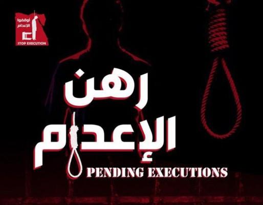 رهن الإعدام
