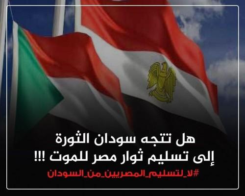 السودان تسليم