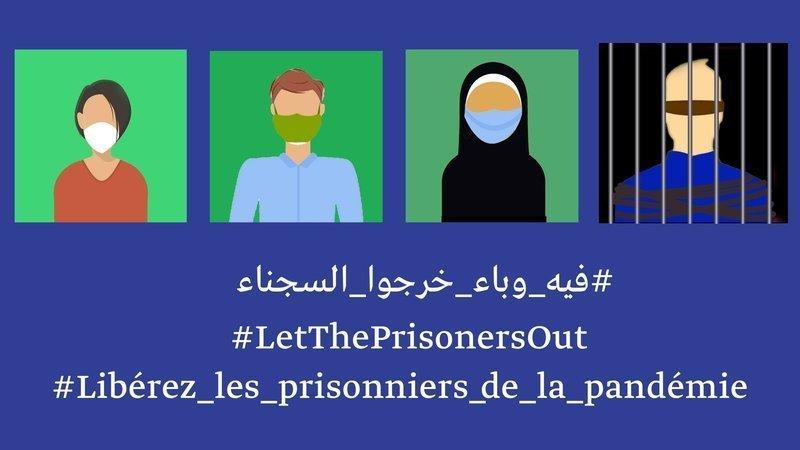 خرجوا السجناء