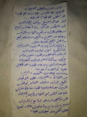 رسالة من سجن العقرب