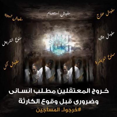 سجون الانقلاب1