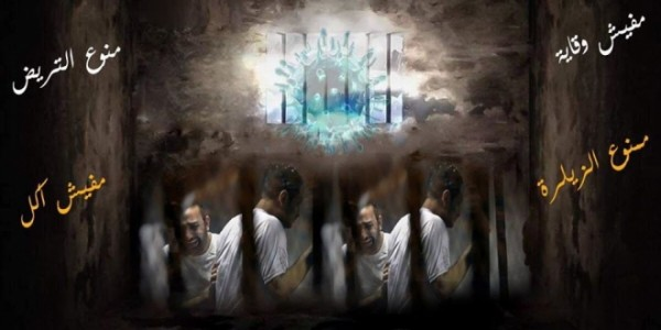 المعتقلون في خطر قرار بتعليق العمل بالمحاكم أسبوعين بعد منع الزيارة
