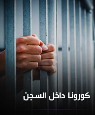 """هل يفرج """"كورونا"""" عن آلاف الأسرى والمعتقلين في سجون السيسي؟"""