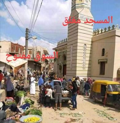 المسجد مغلق والسوق مفتوح