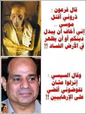 فرعون السيسي
