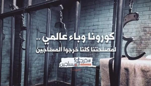 كورونا وباء مساجين