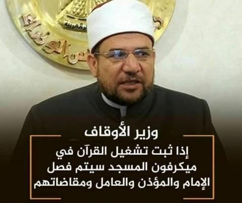 وزير الأوقاف المساجد
