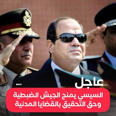 السيسي يحرق آخر أوراقه الاستبدادية بمنح الضبطية القضائية للجيش