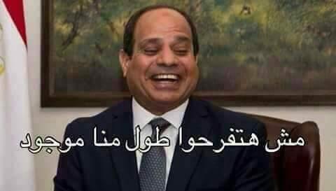 السيسي مش هتفرحوا