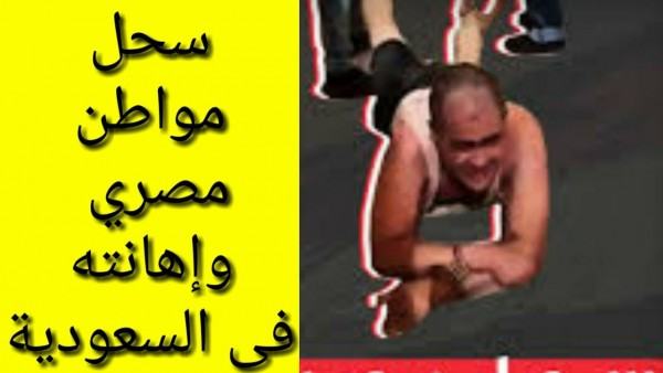سحل المواطن المصري حسام عادل بالسعودية