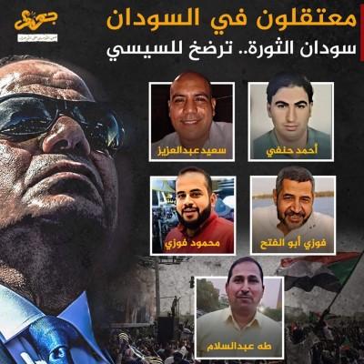 معتقلون السودان