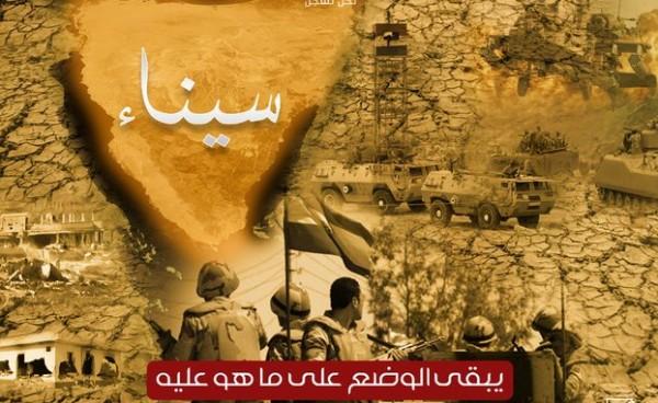 سيناء الوضع