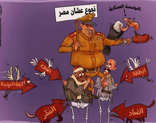 مصر نجوع