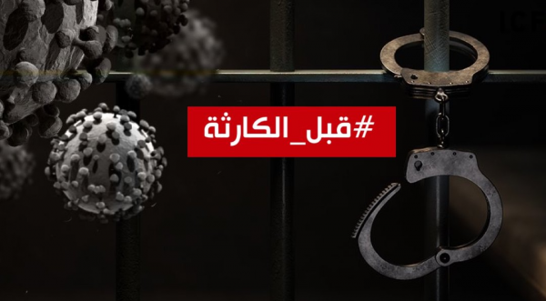"""كورونا يقتحم عنبر """"٣"""" بسجن طره ومنظمات حقوقية تطالب بالإفراج عن السجناء"""
