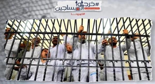 انتشار سريع لكورونا في سجون مصر ينذر بالخطر