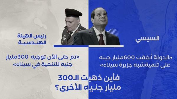 السيسي حرامي 300 مليار