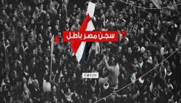 سجن مصر باطل