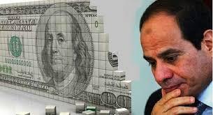 صندوق النقد: إفلاس مصر على يد السيسي مسألة وقت