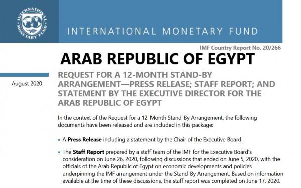 مصر النقد الدولي