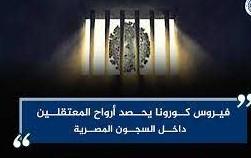 كورونا المعتقلين