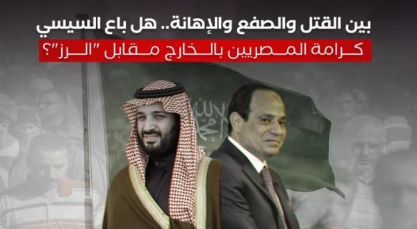 السيسي كرامة المصريين