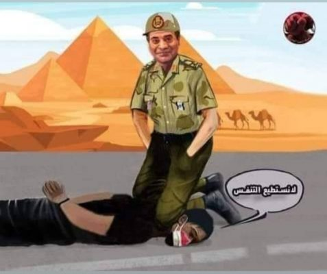 السيسي يخنق المصريين