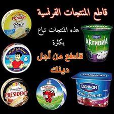 ملحمة حب ودفاع عن الرسول مصريون يتخلصون من المنتجات الفرنسية