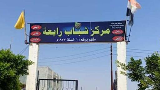 الانقلاب يغير اسم قرية رابعة بسيناء