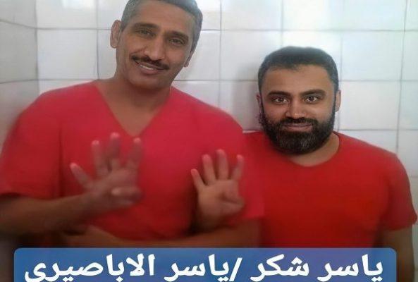 """تنفيذ إعدام """"ياسر الأباصيري وياسر شكر"""" من أبرياء هزلية مكتبة الإسكندرية"""